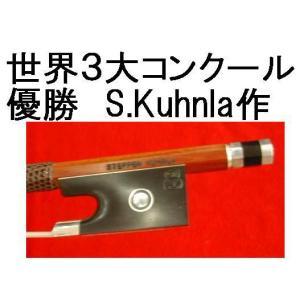 世界トップクラスの実力 S.Kuhnla作バイオリン弓 1021スタンダード ドイツ製|owariya-gakki