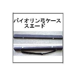 バイオリン弓ケース スエード調 4/4サイズバイオリン弓用|owariya-gakki