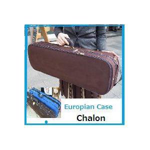 バイオリンケース 【chalon】ロイヤルブルー色・ショコラ色 サイズ4/4 owariya-gakki