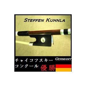 マイスターSteffen Kuhnla作 プロフェッショナルスペシャル ヴァイオリン弓 V031|owariya-gakki