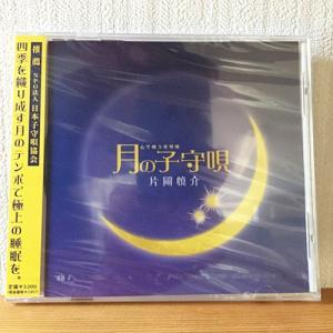 月の子守唄 owl-life