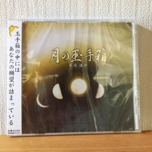 月の玉手箱 owl-life
