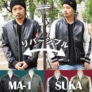 MA-1 ジャケット スカジャン リバーシブル メンズ 中綿 アウター ワッペン 大きいサイズ リアルコンテンツ M L XL XXL 2XL 3L アメカジ|owl