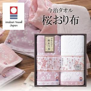 今治製タオル 桜おり布フェイスタオル2Pピンク タオル IS7620 快気祝い|owlsalcove