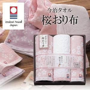 今治製タオル 桜おり布フェイスタオル2P&ウォッシュタオルピンク タオル IS7625 快気祝い|owlsalcove