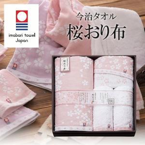 今治製タオル 桜おり布タオルセットピンク タオル IS7650 快気祝い|owlsalcove