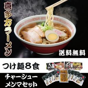 お歳暮 御歳暮 ギフト 喜多方ラーメン・つけ麺8食チャーシュー・メンマセット KAWAKYO100|owlsalcove
