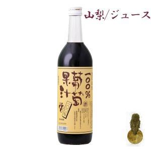 お歳暮 御歳暮 ギフト 葡萄ジュース ぶどうジュース 蒼龍葡萄酒 100%葡萄果汁 赤 ジュース 日本 山梨 750ml ギフト|owlsalcove