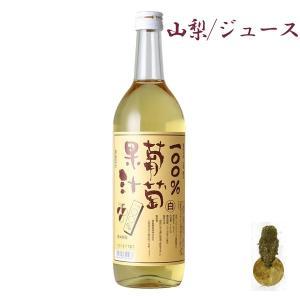 お歳暮 御歳暮 ギフト 葡萄ジュース ぶどうジュース 蒼龍葡萄酒 100%葡萄果汁 白ぶどう ジュース 日本 山梨 750ml ギフト|owlsalcove