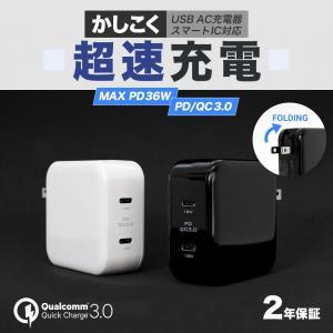 USB充電器 Type-Cポート×2 AC充電器 USB-C PD QC3.0 宅C owltech