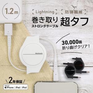 iPhoneケーブル 巻き取り式 Lightningケーブル Apple認証 充電ケーブル 120cm 超タフストロング アイフォン 巻取 ライトニング 簡易パッケージ|owltech