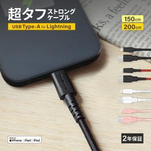 iphoneケーブル ライトニングケーブル Apple認証 アイフォン充電ケーブル 急速充電 超タフ...