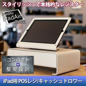 iPad Air / iPad Air2 両対応 POSスタンド&キャッシュドロワー タブレットPOSレジ オウルテック 宅配便|owltech
