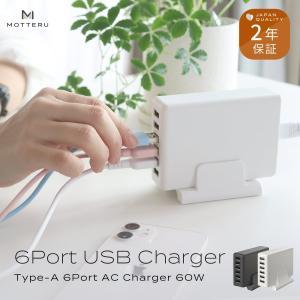 USB充電器 Type-A×6ポート ACアダプタ 合計最大12A出力 MOTTERU
