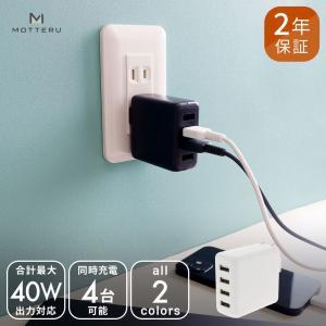 USB充電器 ACアダプタ Type-A×4ポート MOTTERU 宅C