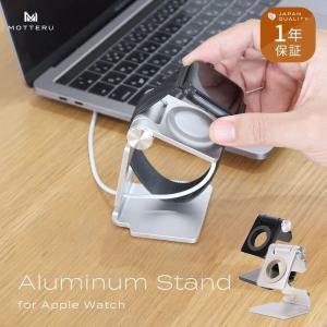アップルウォッチスタンド Apple Watch 充電スタンド 縦置き 横置き 卓上 角度調節可能 ...