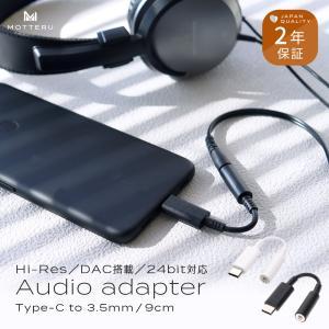 オーディオ変換アダプター ハイレゾ対応 USB Type-C 3.5mm イヤホン スマートフォン Android  MOTTERU owltech