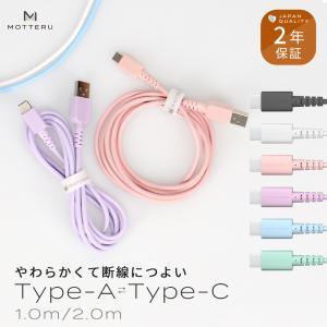 Type-Cケーブル 充電ケーブル 1m 2m 温度センサー搭載 断線に強い Quick Charg...