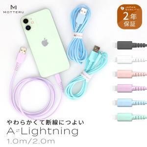 ライトニングケーブル iPhone 充電ケーブル Apple認証 1m 2m 断線に強い やわらか ...