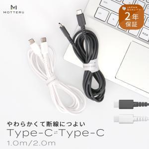Type-C to Type-Cケーブル 充電ケーブル 1m 2m 温度センサー搭載 PowerDe...