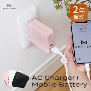 モバイルバッテリー ACアダプター 6700mAh USB Type-A×2ポート MOTTERU ...