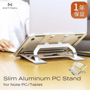 スリムノートPCスタンド 16インチまで 5段階角度調整 ノートパソコン タブレット MOTTERU