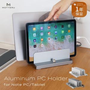 ノートパソコンホルダー 2台収納可能 工具不要 簡単幅調節 ノートパソコン タブレット スタンド M...