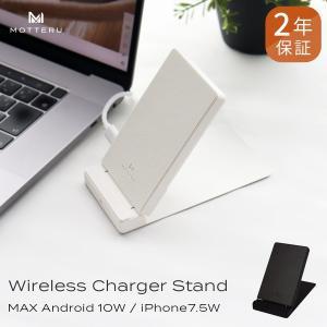 ワイヤレス充電器 Qi 卓上 スタンド型 スマホ iPhone 角度調整可 MOTTERU