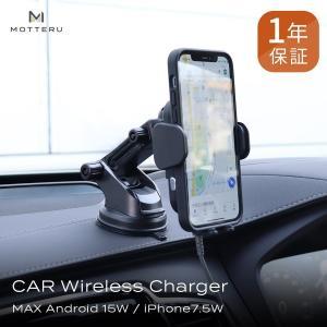 ワイヤレス充電ホルダー 車載用 Qi充電器 MOTTERU SALE