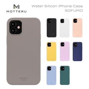 iPhoneケース やわらか ウォーターシリコン 背面ケース マット sofumo MOTTERU