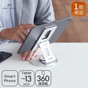 スマホスタンド iPhoneスタンド タブレットスタンド 卓上 携帯 iPhone 回転 MOTTERU owltech