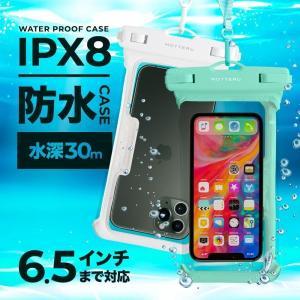 防水ケース IPX8 6.5インチまでのスマホ対応 ネックストラップ付 MOTTERU