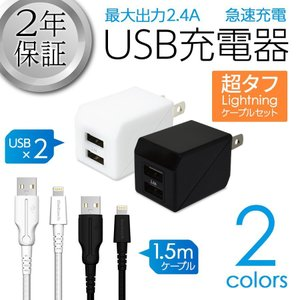 iPhone 充電ケーブル ライトニングケーブル 付属 USB 充電器 ACアダプター 2ポート ス...