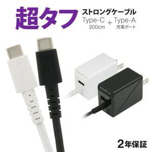 USB Type-Cケーブル 一体型AC充電器 超タフストロングケーブル 3A 2m 宅C