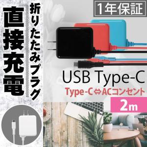 ◆◇ 商品説明 ◇◆  本製品は、充電器が一体型になった USB Type-C端子の充電用ケーブルで...