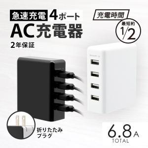 ACアダプター USB充電器 4ポート SmartIC搭載 急速充電 合計6.8A対応 コンセント ...