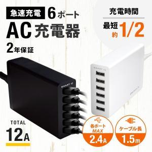 ◆◇ 商品説明 ◇◆  充電器に接続した機器を自動的に検知して、その機器に最適な電流を流してくれる「...