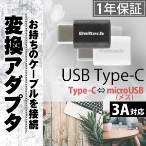 microUSB ケーブル 充電ケーブル Type-C変換プラグ USB Type-C スマホ タブ...