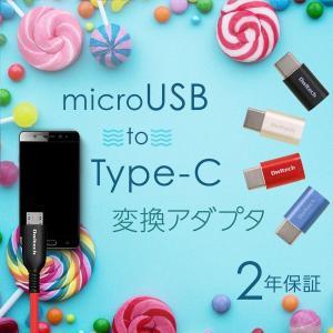 Type-C変換アダプタ microUSBをUSB Type-Cに変換するアダプタ スマホ タブレッ...