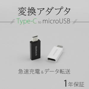 ◆◇ 商品説明 ◇◆  お手持ちのUSB Type-Cケーブルを microUSBコネクタに変換する...