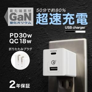 USB充電器 AC充電器 Power Delivery 30W USB Type-C×1ポート Quick Charge 18W Type-A×1ポート 宅C owltech