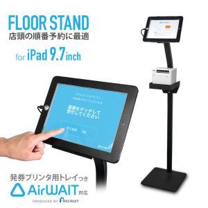 iPad フロアスタンド AirWait対応 9.7インチ/10.5インチiPad用 発券プリンター用トレイ付き|owltech