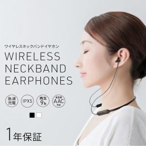 ワイヤレスイヤホン ネックバンド式 bluetooth IPX5 宅C 増税前スペシャルセール|owltech