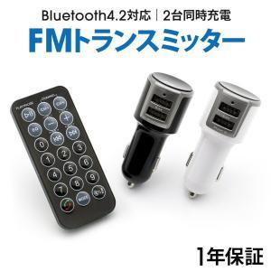 FMトランスミッター Bluetooth ワイヤレス USB 2ポート リモコン付 宅C|owltech