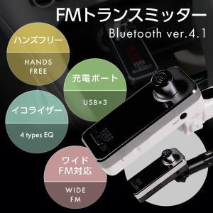 Bluetooth ワイヤレスFMトランスミッター ハンズフリー通話 マイク内蔵 ワイドFM カーステレオ再生 MP3再生 ミュージック シガーソケット 宅配便|owltech