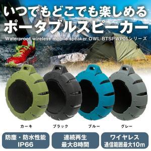 Bluetooth ワイヤレススピーカー IP66/防水・防...