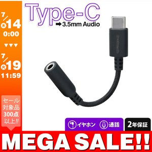 イヤホン ヘッドホン typec スマホ アンドロイド オーディオ変換アダプター USB Type-...