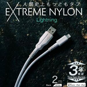 iphoneケーブル 充電ケーブル ライトニング lightning Apple認証 200cm 2...