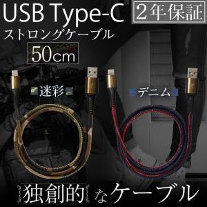 TypeCケーブル 充電ケーブル スマホ タブレット アンドロイド データ転送対応 50cm USB 高出力 3A 断線しにくい owltech