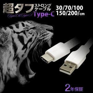 Type-Cケーブル 急速充電対応 超タフ ストロング 充電ケーブル USB  30cm 70cm ...